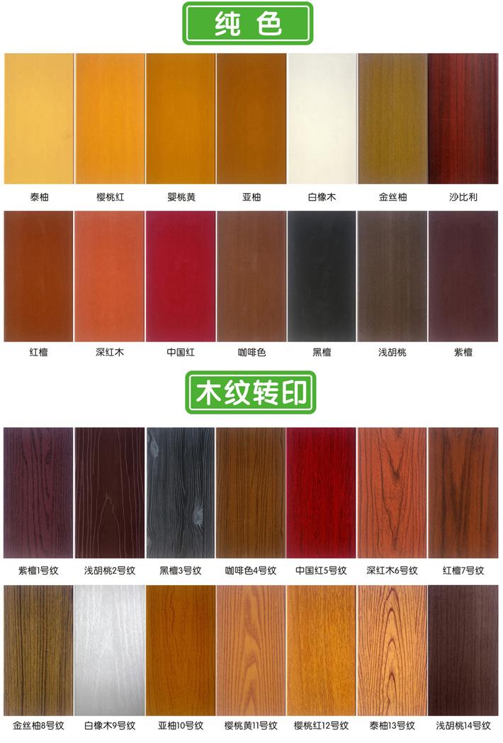 态晟生态木产品色卡